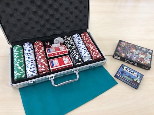 人狼ゲーム2種とポーカーセット